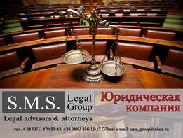 Помощь адвоката, юриста в Донецке