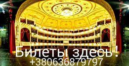 Билеты в театр им.Леси Украинки,театр Франка, оперный театр