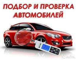 Проверка авто перед покупкой Автоподбор Автоэксперт Подбор авто
