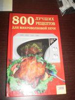 Книга Рецепты для микроволновки