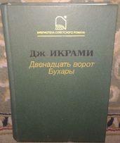 Продам книгу Дж.Икрами«Двенадцать ворот Бухары».
