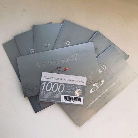 Brocard сертификат 1000грн Винница - изображение 2