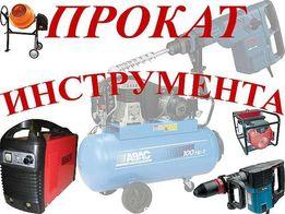 Аренда,ремонт инструмента,строительного оборудования в Харькове