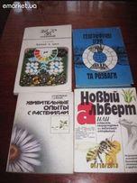 Продается коллекция книг Необычное с научным обоснованием
