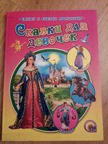 Книга сказки для девочек. Новая