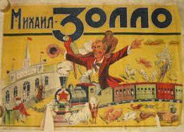 афиша / плакат ЗОЛЛО цирк