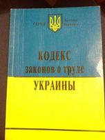 Кодекс законов о труде Украины