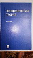 Экономическая теория. И.П. Николаева
