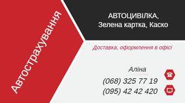 Автогражданка / Автоцивілка / ОСАГО