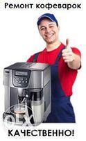 Ремонт Продажа сервис обслуживание Кофеварок кофемашин Saeco Delonghi