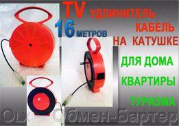 Компактный телевизионный удлинитель/катушка.