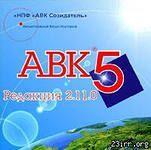 Смета в АВК-5