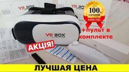 Очки виртуальнойРеальности 3d vrBox2.0 окуляриВіртуальної Шлем