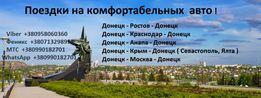 Ежедневные поездки Ростов, Краснодар, Анапа, Новороссийск,Крым,Москва