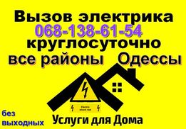 ЭЛЕКТРИК Одесса СРОЧНО-от ремонта розеток до замены проводки.все ра-ны