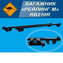 Багажник на крышу универсальный на релинги Рейлинг М» RB210R