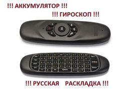 C120 клавиатура с гироскопом воздушная мышь пульт Android TV Smart