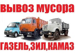 Вывоз строительного мусора в Виннице Услуги грузчиков Зил Газель Камаз