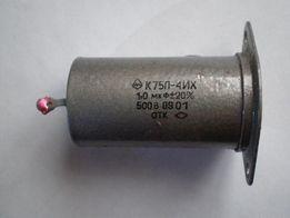 Продам конденсатор К75П 4ИХ