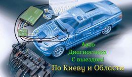 Компьютерная Диагностика с ВЫЕЗДОМ КИЕВ И ОБЛАСТЬ, Качественно.