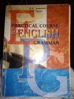 Practical course of English Grammar КНТЕУ Зощенко Орлик