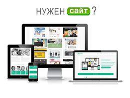 Создание сайта от 1000 грн! Landing Page, сайт-визитка. Верстка из PSD
