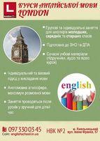курси англійської мови london ( дубово)