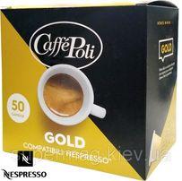 Кофе в капсулах Caffe Poli Nespresso Gold 50 шт. Италия Неспрессо