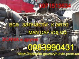 Головка и запчасти DAF 105 евро 5