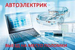 Компьютерная диагностика авто с выездом, автоэлектрик, авто-подбор
