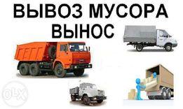 Вывоз строй мусора строймусора строительного вивіз сміття будівельного