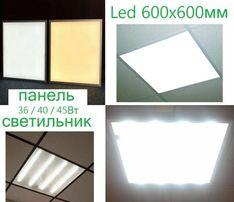 Светодиодный led светильник армстронг Украина 600х600 Гарантия 2 года