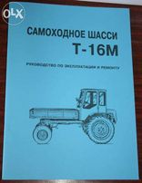 """Руководство по эксплуатации и техобслуживанию """"Трактор Т-16М"""""""