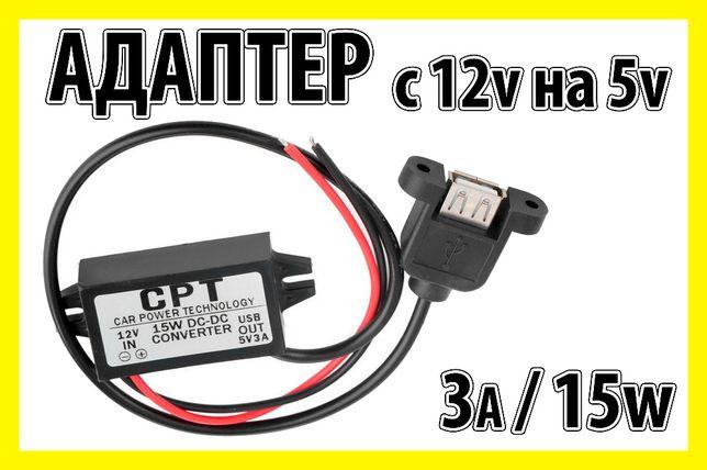 Авто адаптер конвертер 12V-5V 15W преобразователь конвертор инвертор Черкассы - изображение 6