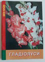 Журнал для цветоводов. Гладиолусы.