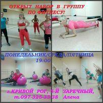 Приглашаю всех на групповые тренировки по фитнесу