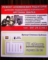 Аргонна зварка(алюмінію) , ремонт радіаторів
