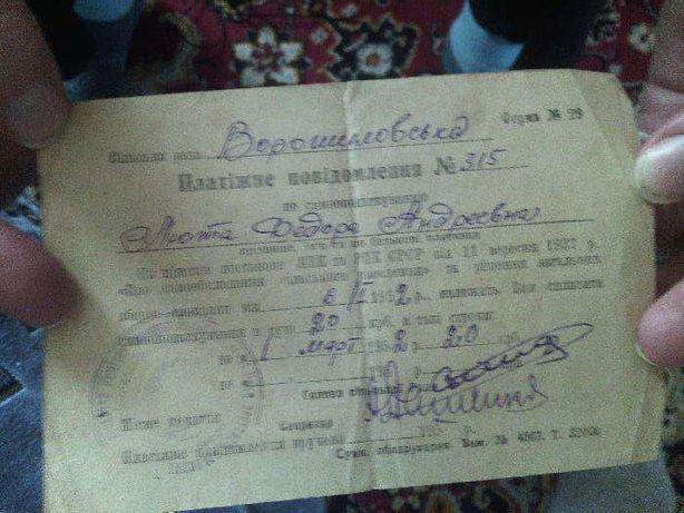 документы 41 года, 50--х, 60-х годов Сумы - изображение 3