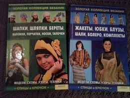 Продам книги по вязанию.