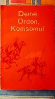 "Книга ""Deine Orden, Komsomol"""