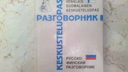 Продам в Севастополе русско-финский разговорник