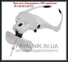 Бинокулярная лупа-очки Magnifier 9892B2 - Лампа для наращивания ресниц