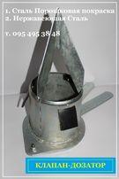 Клапан-Дозатор 1300 грн. - для Разгрузки Биг-Бег (Растариватель)