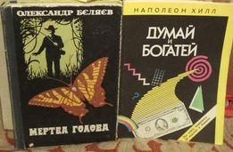 Беляев / Бєляєв Мертва голова , Наполеон Хилл Думай и богатей