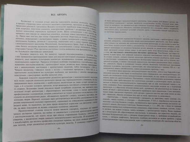 """Книга термінів та понять """" Архітектура і монументальне мистецтво"""". Киев - изображение 4"""