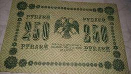 250 рублей 1918 года