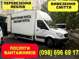 Грузоперевозки Вантажні перевезення вывоз мусора грузчики сміття вивіз
