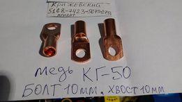 кабельный наконечник клема 0AWG КГ50 Daxx