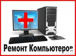 помощь допоможу з компютером ноутбуком чистка установка