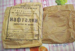 Упаковка от нафталина